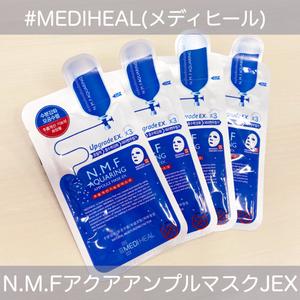 メディヒールシートマスク N.M.Fアクア 3枚(シートマスク・パック)を使ったクチコミ(1枚目)