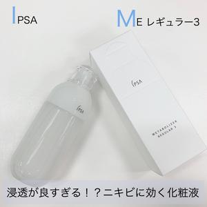 イプサ IPSA ME レギュラー 3 175mL(化粧水)を使ったクチコミ(1枚目)