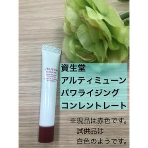 SHISEIDO 資生堂 アルティミューン パワライジング コンセントレート   50ml @ 美容液・ジェル(美容液)を使ったクチコミ(1枚目)