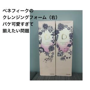 ベネフィーク クレンジングフォーム(医薬部外品)(その他洗顔料)を使ったクチコミ(1枚目)