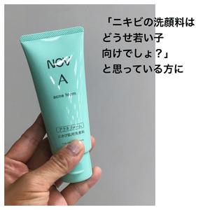 NOV ノブ A アクネフォーム(医薬部外品)(その他洗顔料)を使ったクチコミ(1枚目)