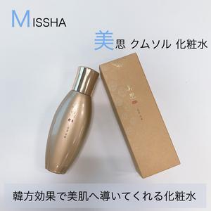 ミシャ 美思 クムソル 化粧水(化粧水)を使ったクチコミ(1枚目)