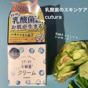 キュチュラ キュチュラ Nクリーム 45g(フェイスクリーム・スキンケアクリーム)を使ったクチコミ(1枚目)