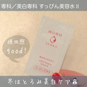 専科 純白専科 すっぴん美容水Ⅱ(医薬部外品)(化粧水)を使ったクチコミ(1枚目)