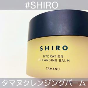SHIRO タマヌクレンジングバーム(クレンジングバーム)を使ったクチコミ(1枚目)