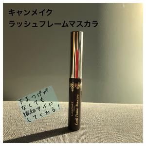 キャンメイク ラッシュフレームマスカラ 01 ナチュラルブラック(口紅)を使ったクチコミ(1枚目)