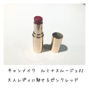 キャンメイク メルティールミナスルージュ 02 ピンキーレッド(口紅)を使ったクチコミ(1枚目)