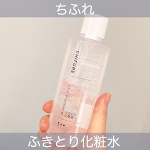 ちふれ ふきとり化粧水(拭き取り化粧水)を使ったクチコミ(1枚目)