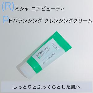 (R)ミシャ ニアビューティ pHバランシング クレンジングクリーム(クレンジングクリーム)を使ったクチコミ(1枚目)