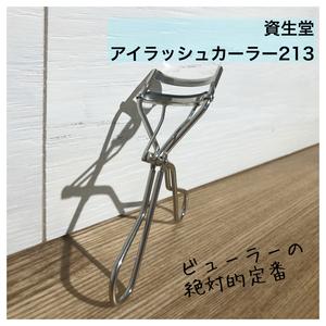 SHISEIDO アイラッシュカーラー 213(その他メイクツール)を使ったクチコミ(1枚目)