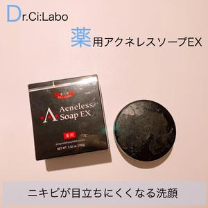 ドクターシーラボ 薬用アクネレスソープEX(洗顔石鹸)を使ったクチコミ(1枚目)