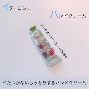 YVES ROCHER ハンドクリーム ロータスフラワー&セージ(ハンドクリーム・ハンドケア)を使ったクチコミ(1枚目)