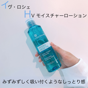 YVES ROCHER HVモイスチャーローション(化粧水)を使ったクチコミ(1枚目)