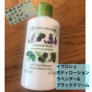 YVES ROCHER ボディローション ラベンダー&ブラックベリー(ボディローション・ミルク)を使ったクチコミ(1枚目)