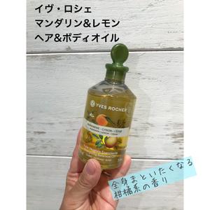 YVES ROCHER ヘア&ボディオイル マンダリン&レモン&シダー(その他アウトバスケア)を使ったクチコミ(1枚目)