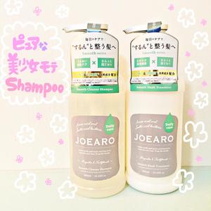 JOEARO(ジョアーロ) スムースクレンズシャンプー シャンプー本体 480ml フルーティムスクの香り(シャンプー・コンディショナー)を使ったクチコミ(1枚目)