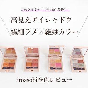 iroasobi 4色アイパレット 1 (パウダーアイシャドウ)を使ったクチコミ(1枚目)