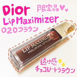 Dior ディオール アディクト リップ マキシマイザー(リップグロス)を使ったクチコミ(1枚目)