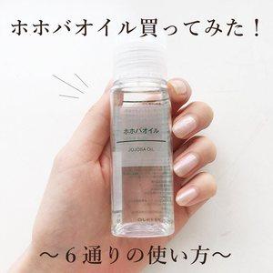 無印良品 無印良品 ホホバオイル JOJOBA OIL 100ml(化粧水)を使ったクチコミ(1枚目)