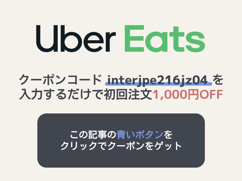 5/14更新!UberEats(ウーバーイーツ)最新クーポン情報