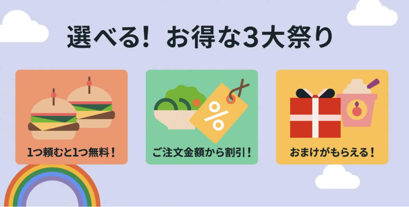 10/20最新!Uber Eats(ウーバーイーツ)クーポン情報と入手方法を徹底網羅の50枚目の画像