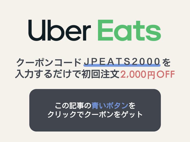 7/26更新!Uber Eats(ウーバーイーツ)最新クーポン