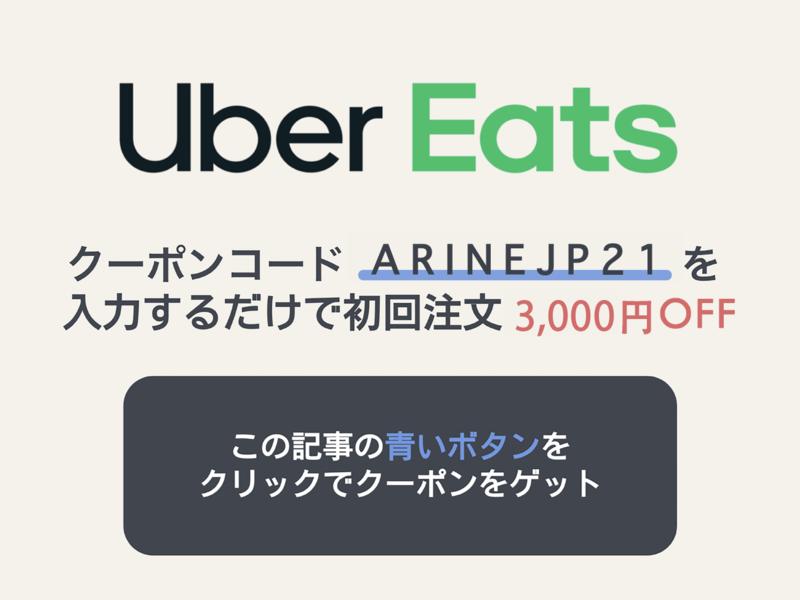 10/22最新!Uber Eats(ウーバーイーツ)クーポン情報と入手方法を徹底網羅