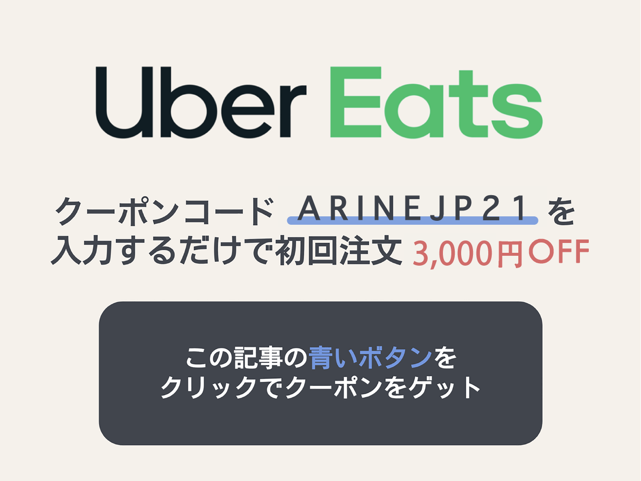 10/20最新!Uber Eats(ウーバーイーツ)クーポン情報と入手方法を徹底網羅の1枚目の画像