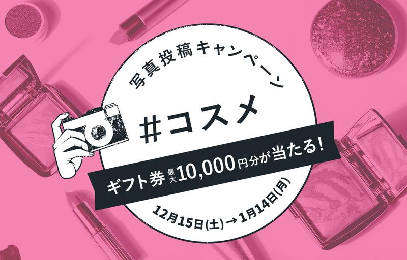 【応募終了】ギフト券が当たる!「#コスメ」キャンペーン