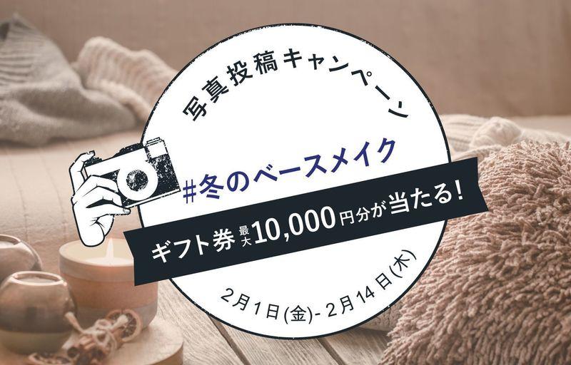 【応募終了】ギフト券が当たる!「#冬のベースメイク」キャンペーン