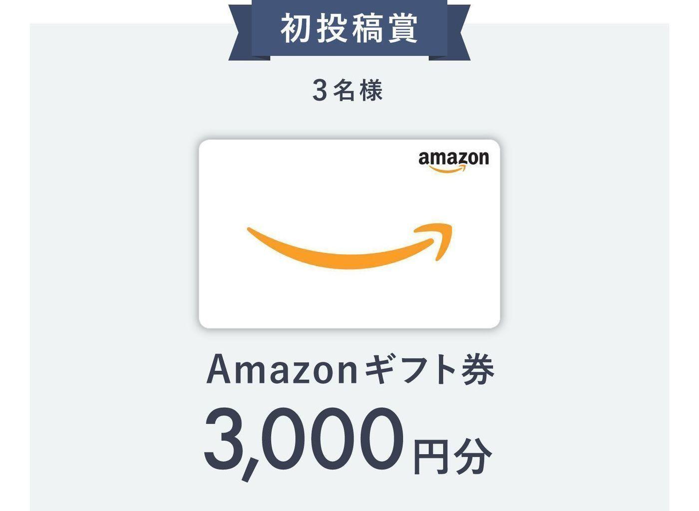 【最大1万円分】ギフト券が当たる!「#ピンク」キャンペーンの7枚目の画像
