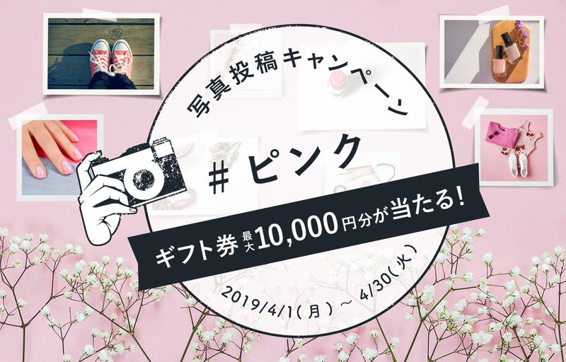 【応募終了】ギフト券が当たる!「#ピンク」キャンペーン
