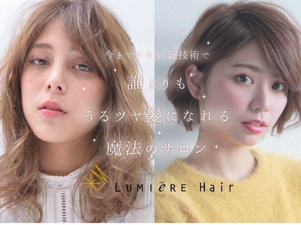 ノンダメージサロン ®︎ルミエールヘアー[Lumiere Hair]