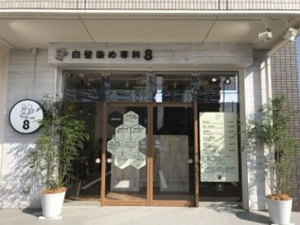 白髪染め専門 エイト浜野駅前店