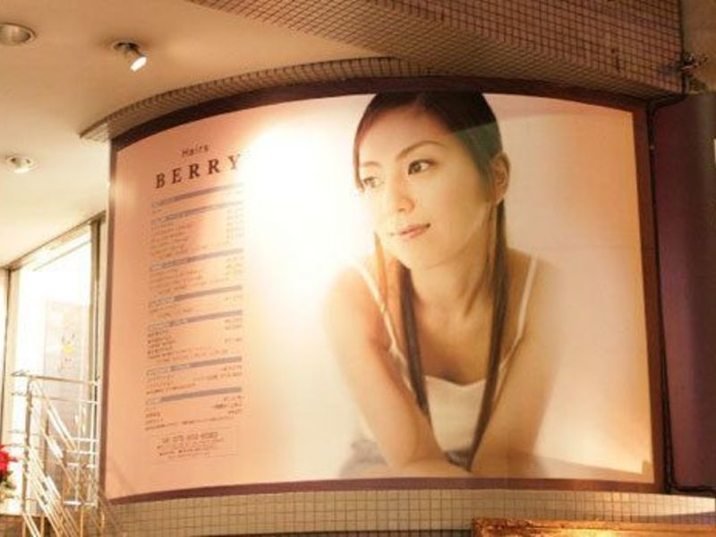 hairs BERRY  椥辻店