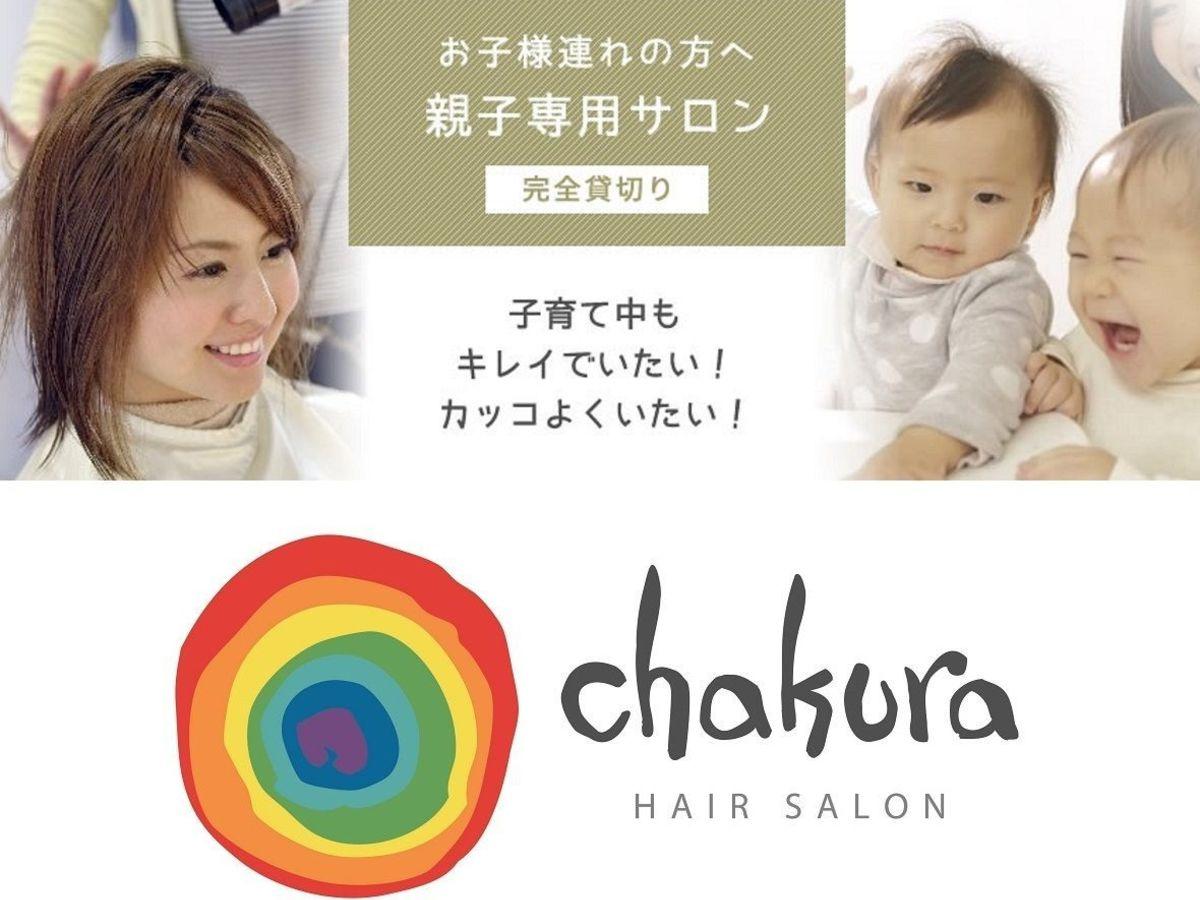 お子様連れ専用美容室チャクラ [Chakura Hair Salon]