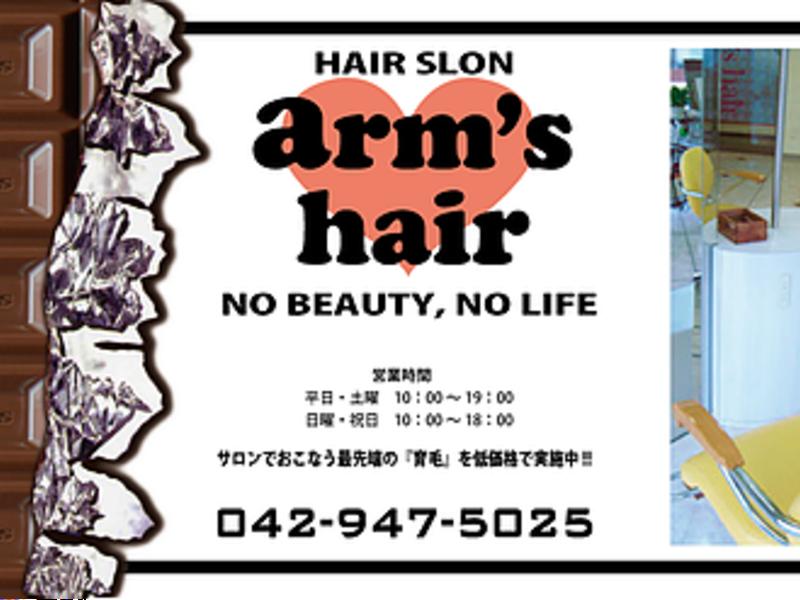 アームスヘアー 狭山ヶ丘店<arm's hair>